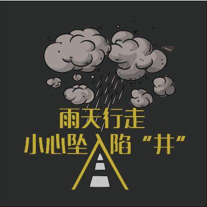 """雨天行走</br>小心坠入陷""""井"""""""