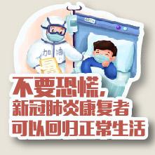 不要恐慌,新冠肺炎康复者可以回归正常生活