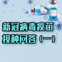 新冠病毒疫苗接种问答(一)
