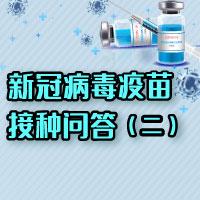 新冠病毒疫苗接种问答(二)