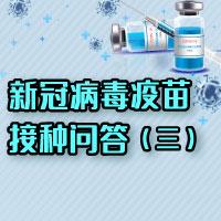 新冠病毒疫苗接种问答(三)