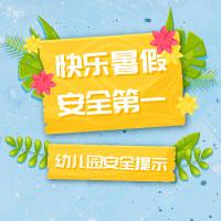快乐暑假安全第一——幼儿园安全提示