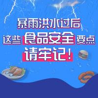 暴雨洪水过后 这些食品安全要点要牢记!