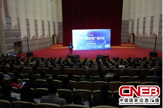"""由国家新闻出版广电总局主办、中央人民广播电台承办的第二届国家应急广播大会——""""2015中国应急广播大会"""" 11月10日在北京举办。"""