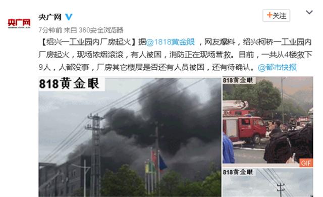 央广网微博截图