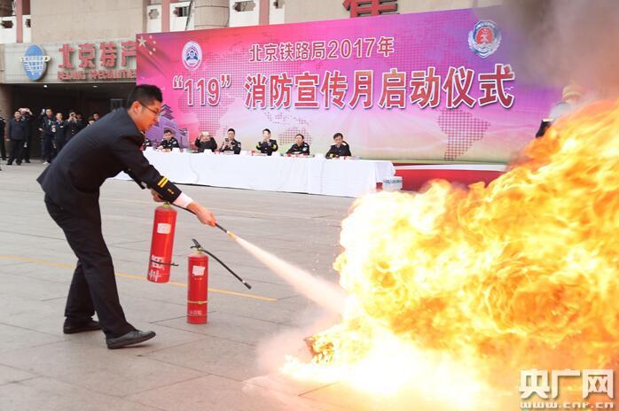 北京市铁路局一工作人员向市民演示如何灭火
