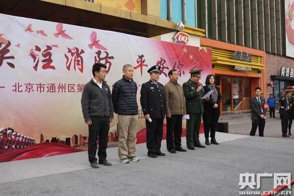 北京市通州区119消防宣传月启动