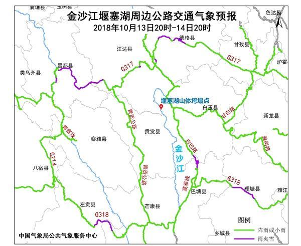 金沙江堰塞湖周邊公路交通氣象預報(10月13日20至14日20時)