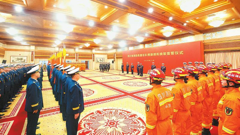 2018年12月26日,四川省消防救援总队完成换装并举行向队旗宣誓仪式。