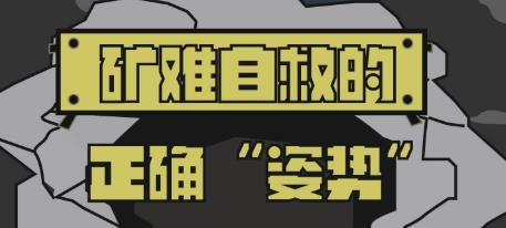 """黑龙江鸡西煤矿""""6·5""""事故失联8人全部幸存"""