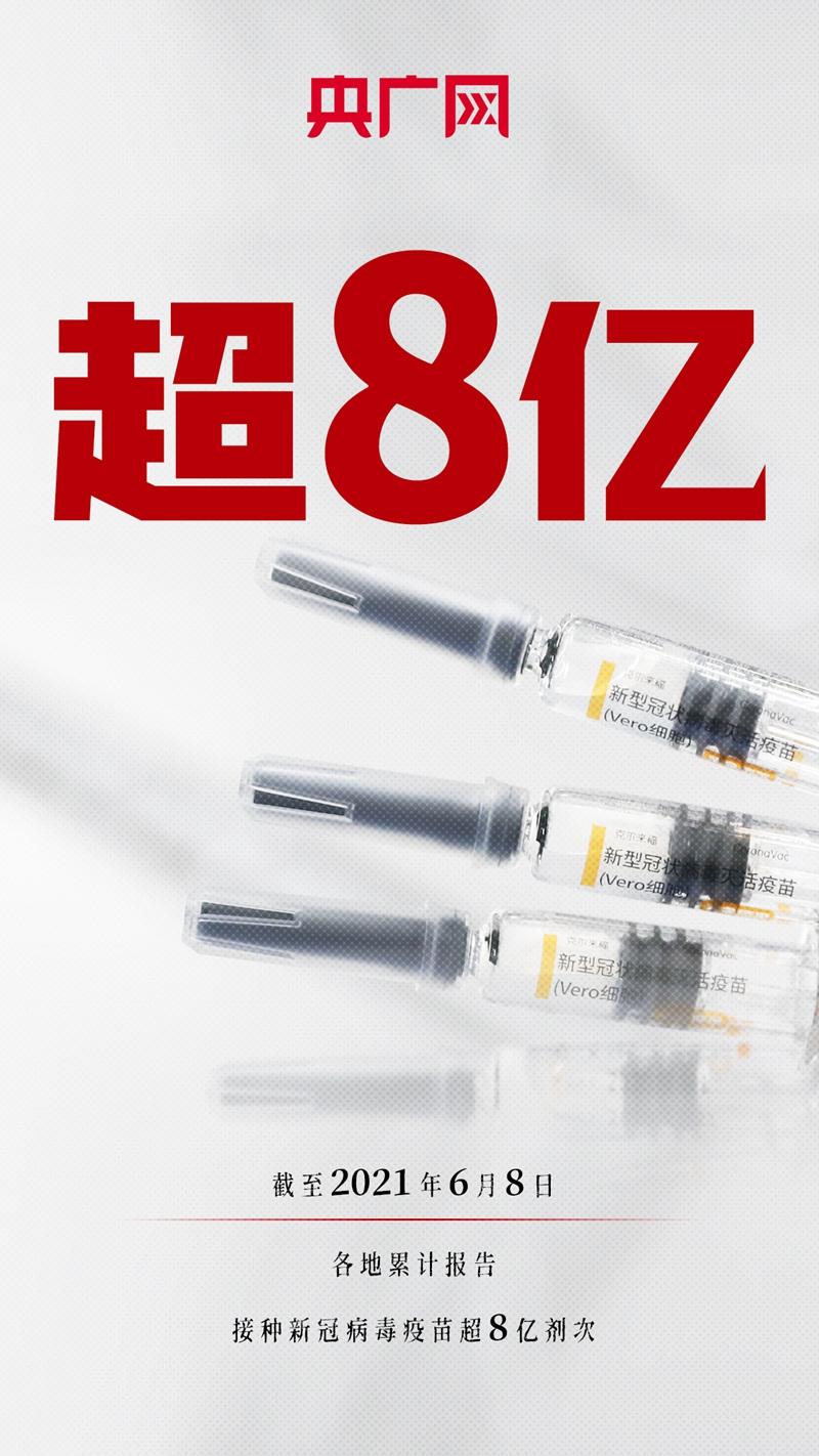 国家卫健委:全国新冠疫苗接种超8亿剂次