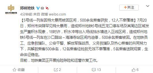 郑州地铁12人不幸罹难 事故原因公布