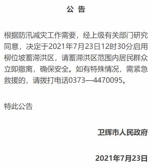 立即撤离!河南卫辉市人民政府发公告