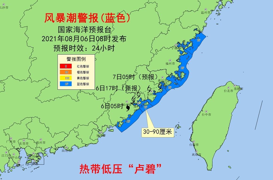 """受热带低压""""卢碧""""影响 福建沿海将出现30到90厘米的风暴增水"""