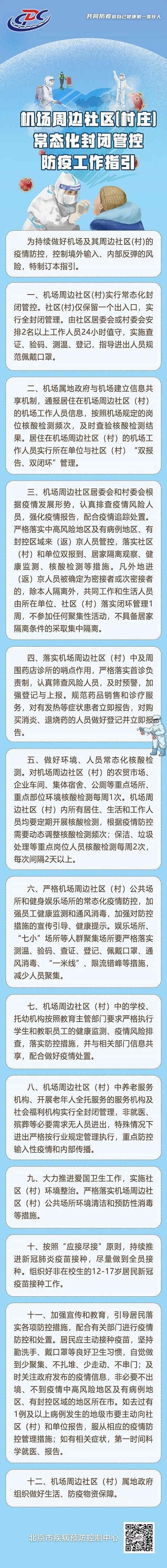北京疾控中心:机场周边社区(村)仅保留一个出入口 实行全封闭管理