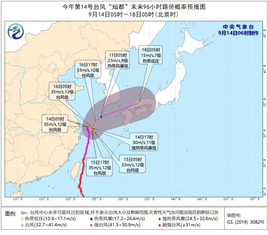 """台风""""灿都""""将不会登陆我国 在华东近海回旋"""